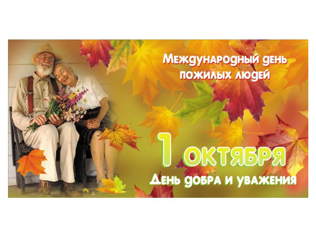 Картинки по запросу день пожилых