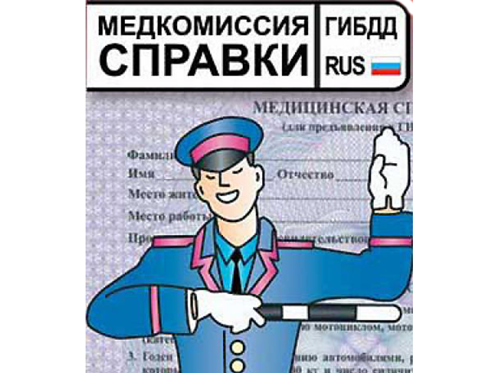 Где можно получить справку для водительских прав в Москве Марьино