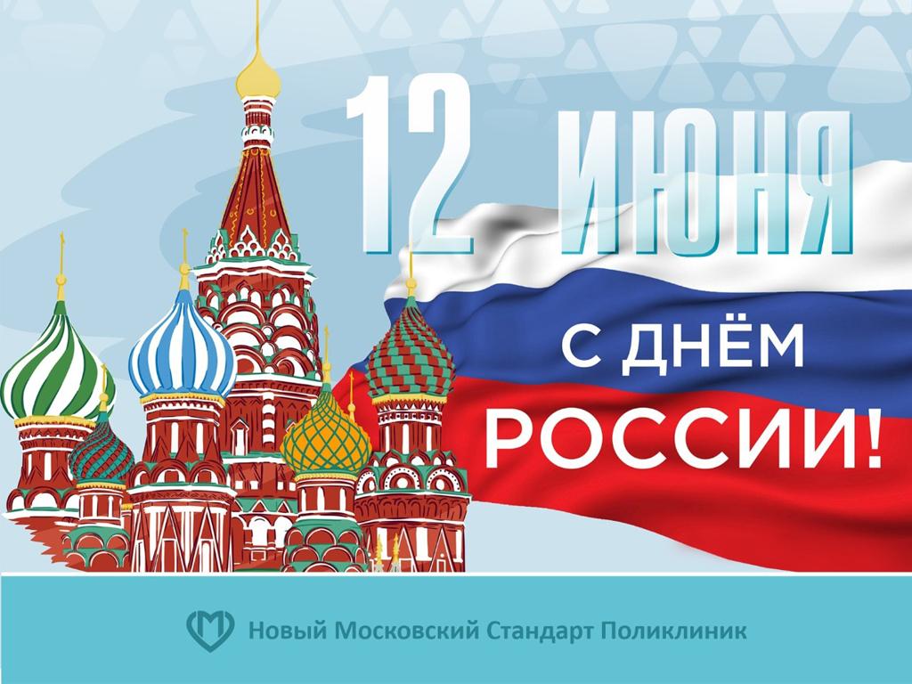 Картинки с Днем города Москва (27 открыток) • Прикольные картинки ... | 768x1024