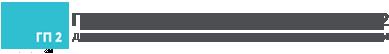 Городская поликлиника № 2 Департамента здравоохранения города Москвы ГБУЗ «ГП № 2 ДЗМ», официальный сайт